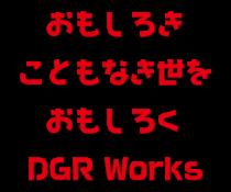 愛知・名古屋・小牧のしゃべれるIT屋さん DGR Works
